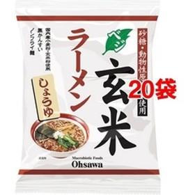 オーサワのベジ玄米ラーメン(しょうゆ) (112g*20コセット)