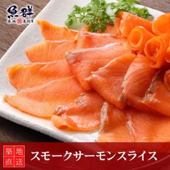 dポイントが貯まる・使える通販| スモークサーモンスライス 【dショッピング】 魚介類 その他 おすすめ価格