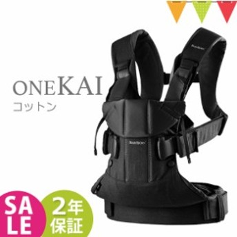 【2018年最新モデル】ベビービョルン 抱っこ紐 ベビーキャリア ONE KAI ブラック|抱っこ紐 抱っこひも【日本正規販売店2年保証】