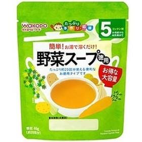 和光堂 手作り応援 野菜スープ 46g ヤサイスープトクヨウ