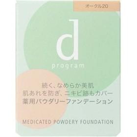 資生堂 dプログラム メディケイテッドパウダリーファンデーション オークル20レフィル (10.5g)