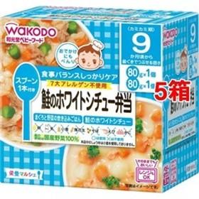 栄養マルシェ 鮭のホワイトシチュー弁当 (80g*1コ入+80g*1コ入*5コセット)