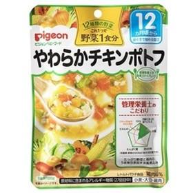 ピジョンベビーフード 野菜1食分 やわらかチキンポトフ (100g)