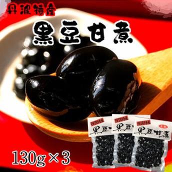 【計390g(130g×3袋)】丹波特産 黒豆甘煮