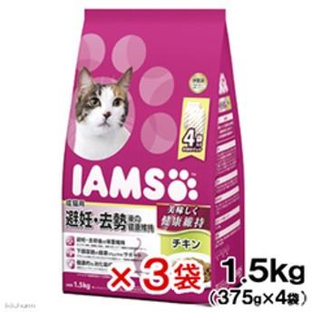 dポイントが貯まる・使える通販| アイムス 成猫用 避妊・去勢後の健康維持 チキン 1.5kg キャットフード 正規品 IAMS 3袋入り 関東当日便 【dショッピング】 サプリメント・おやつ おすすめ価格