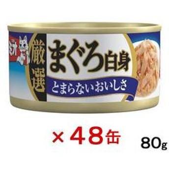 dポイントが貯まる・使える通販| ミオ 厳選まぐろ白身 ゼリー仕立て 80g 48缶 関東当日便 【dショッピング】 キャットフード おすすめ価格