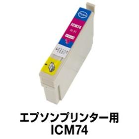 互換インク エプソンプリンター用 ICM74 マゼンタ IC74-M