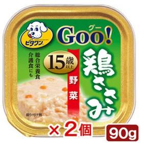 ビタワングー 鶏ささみ 15歳以上 野菜入り 90g 2個入 ドッグフード ビタワン 超高齢犬用 関東当日便