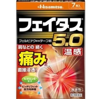 【第2類医薬品】フェイタス5.0 温感(セルフメディケーション税制対象) (7枚入)