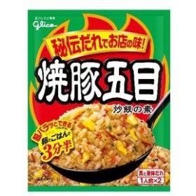 【10個入り】グリコ 焼豚五目炒飯の素 44.2g