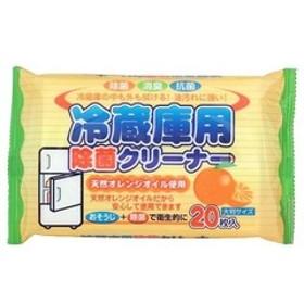 冷蔵庫用除菌クリーナー (20枚入)