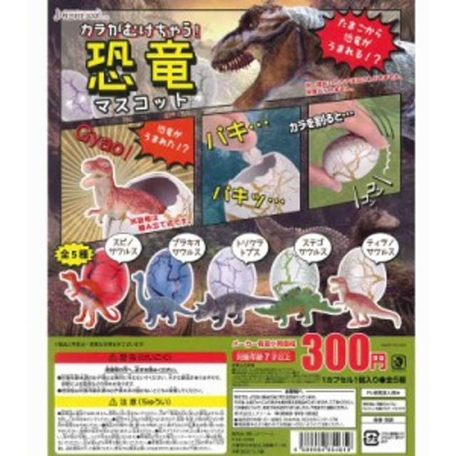カラがむけちゃう!恐竜マスコット 全5種セット 在庫品