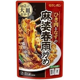 ひき肉となすの麻婆春雨炒め (2 3人前)