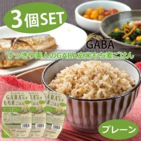 【各150g×3パック】すっきり美人のGABA玄米もち麦ごはん プレーン