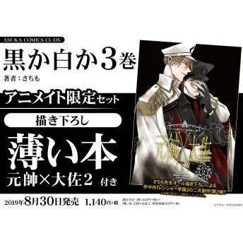 【コミック】黒か白か(3) アニメイト限定セット【薄い本2付き】