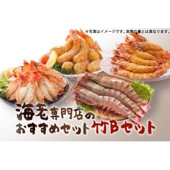 海老専門店のおすすめセット 竹Bセット