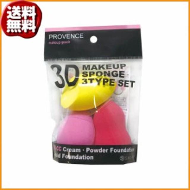 (送料無料)3Dメイクアップスポンジ3タイプセット SPV71159