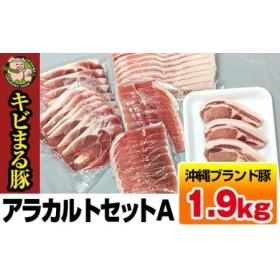 沖縄キビまる豚 アラカルトセットA(1.9kg)