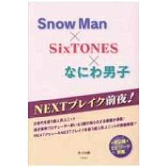あぶみ瞬/Nextブレイク前夜! Snow Man×six Tones×なにわ男子