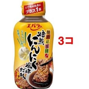 dポイントが貯まる・使える通販  エバラ 焼肉応援団 焙煎にんにく風味だれ (230g*3コセット) 【dショッピング】 たれ おすすめ価格