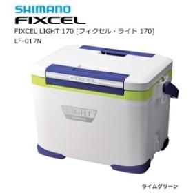 シマノ フィクセル ライト 170 LF-017N (ライムグリーン) / クーラーボックス (S01) / セール対象商品 (1/20(月) 12:59まで)