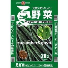 SUNBELLEX 夏野菜 キュウリ・ゴーヤ専用培養土 (20L)