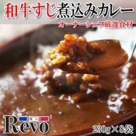 洋食REVO 黒毛和牛すじ煮込みカレー(230g)×8袋