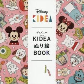 【新品】【本】ディズニーKIDEAぬり絵BOOK