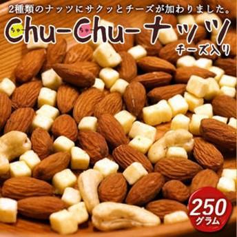 dポイントが貯まる・使える通販  【250g】ミックスナッツ Cho-Cho-ナッツ チーズ入り 【dショッピング】 乾物 その他 おすすめ価格
