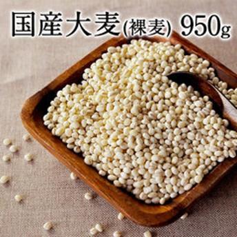 国産大麦 (裸麦) 大麦β-グルカンなど食物繊維が豊富 裸麦(国産)たっぷり950g 送料無料 今話題の食物繊維ベータグルカンも含有3-7営業日以内に出荷(土日祝除く)