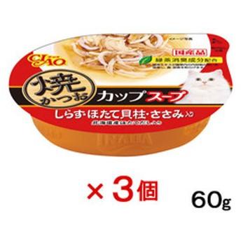dポイントが貯まる・使える通販  いなば 焼かつおカップスープ しらす・ほたて貝柱・ささみ入り 60g 3個入 関東当日便 【dショッピング】 キャットフード おすすめ価格
