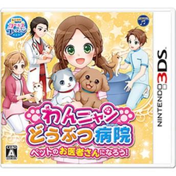 日本コロムビア 【3DS】わんニャンどうぶつ病院 ペットのお医者さんになろう! CTR-P-BW2J 3DSペットノオイシャサンニナロウ 【返品種別B】