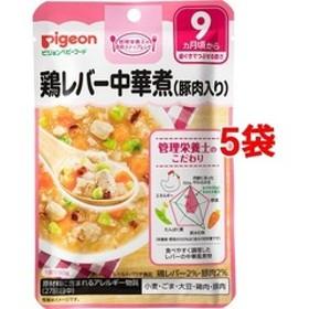 ピジョンベビーフード 食育レシピ 鶏レバー中華煮(豚肉入り) (80g*5コセット)