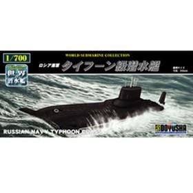童友社 【再生産】1/700 世界の潜水艦 19 ロシア海軍 タイフーン級潜水艦 プラモデル DYS センスイカン19 ロシア タイフーン 【返品種別B】