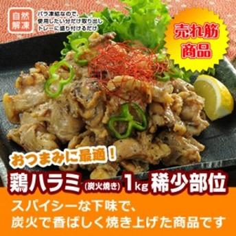 鶏ハラミ (炭火焼き) 1kg 稀少部位 レンジ調理OK 簡単調理 肉 訳あり お弁当 業務用