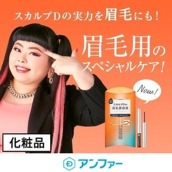 【まゆ毛美容液】スカルプD ボーテ ピュアフリーアイブロウセラム|まゆげ美容液 眉毛美容液 アイブロウ