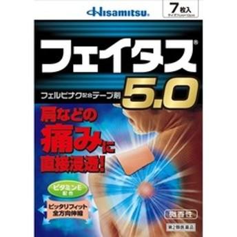 【第2類医薬品】フェイタス5.0(セルフメディケーション税制対象) (7枚入)