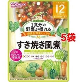 和光堂 1食分の野菜が摂れるグーグーキッチン すき焼き風煮 12か月頃 (100g*5コセット)