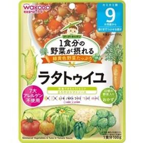 和光堂 1食分の野菜が摂れるグーグーキッチン ラタトゥイユ 9か月頃 (100g)