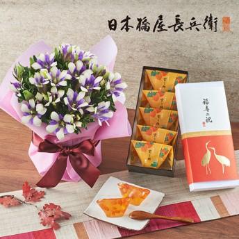 【日比谷花壇】敬老の日 日本橋屋長兵衛「暦菓子 実り柿」とリンドウ「白寿」のセット