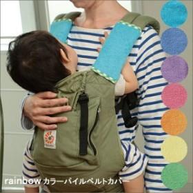 抱っこ紐 よだれカバー 無地 日本製 rainbowカラーパイルベルトカバー エルゴ ベビービョルン チャイルドシート ベビーカー