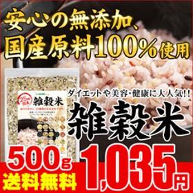 大好評500g 送料無料 25穀国産雑穀米 完全無添加・国産品