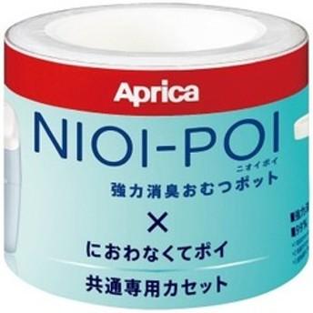 アップリカ ニオイポイ×におわなくてポイ共通カセット(3個パック) ホワイト WH ニオイポイキョウツウカセット3P
