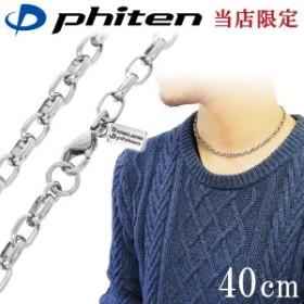 ファイテン限定品チタンネックレス長甲丸幅5.0mm40cm/日本製/スポーツネックレス 肩こり ネックレス オシャレ おしゃれ