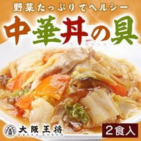 大阪王将 中華丼の具 2袋入