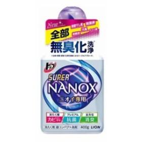 ライオン トップ スーパーNANOX ニオイ専用 本体(代引不可)