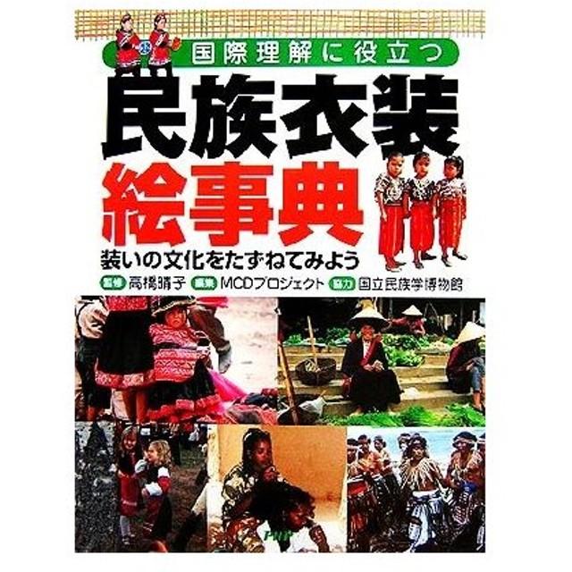 国際理解に役立つ民族衣装絵事典 装いの文化をたずねてみよう/MCDプロジェクト(編者),高橋晴子(その他)