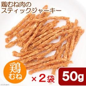 2袋セット 国産 鶏むね肉のスティックジャーキー 50g×2袋 犬猫用おやつ PackunxCOCOA 関東当日便