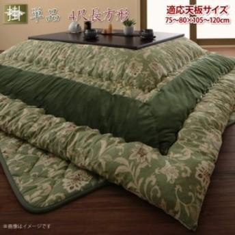 更紗模様こたつ掛け敷き布団 こたつ用掛け布団 4尺長方形(80×120cm)天板対応 単品