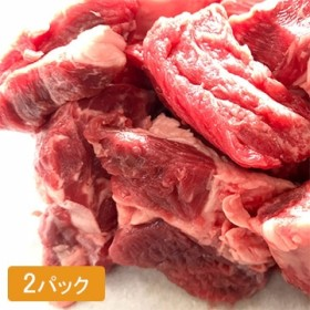 やまとダイニング 和牛煮込み肉 2パック 簡易包装済
